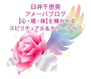 臼井千恵美アメブロ【心・魂・体】を輝かせるスピリチュアル&カラーライフ