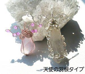 きらり館ワイヤーアート天使の羽タイプ