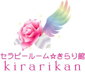 セラピールーム☆きらり館 ロゴ